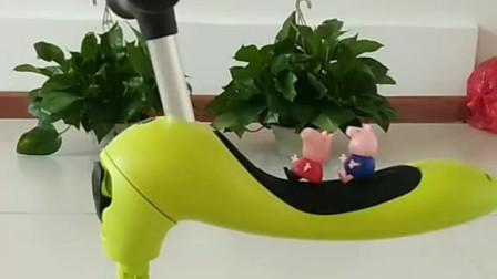 猪爷爷给佩奇乔治买了一个好玩的滑板车哦!