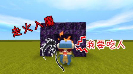 迷你世界:小表弟想修炼成仙,可由于修炼的太快,最终走火入魔