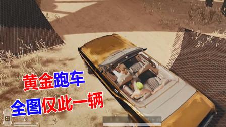 """大山粉丝帮100:沙漠地图出现""""黄金跑车""""全地图仅此一辆!"""
