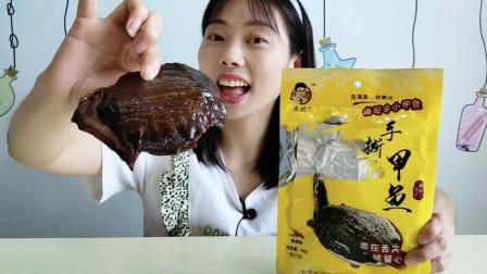 """美食拆箱:妹子吃""""手撕甲鱼"""",秘制熟食卤味香,又吃又啃真美味"""