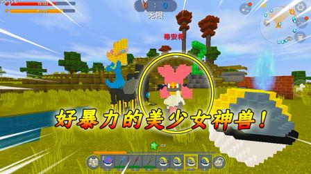 迷你世界神奇宝贝8:被陨石坠落所带来的神兽,他居然是Y神!