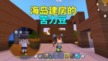 迷你世界荒岛求生2:为了建这个海岛房,半拉和土豆分工完成任务