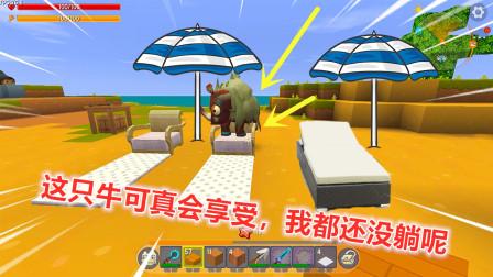 迷你世界:极限生存!这只奶牛可真会享受,沙滩椅我都还没躺呢