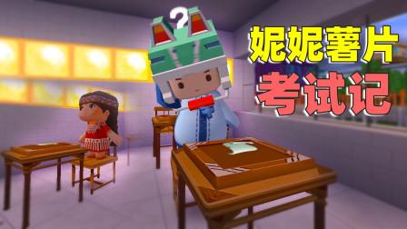 迷你世界:妮妮和薯片比赛考试,薯片说妮妮笨,结果自己考了零分