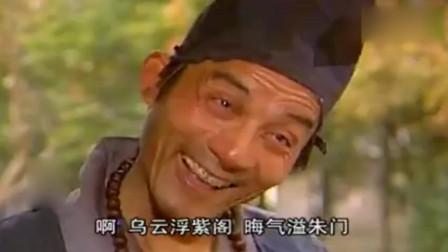 济公游记:秀才帮财主写字,受到侮辱,济公略施小计戏弄坏财主!