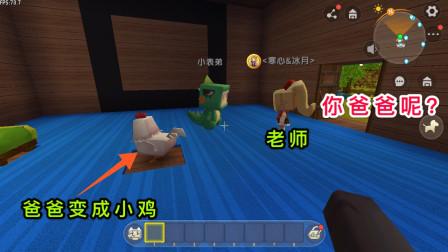 迷你世界:大表哥获得一个神器,可以把任何东西,变成小鸡