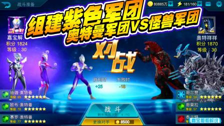 奥特曼传奇英雄:组建紫色军团,奥特曼军团VS怪兽军团!