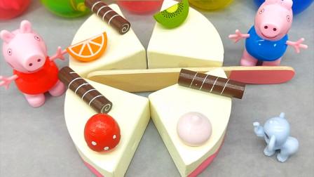 玩具屋蔬菜水果切切看 苏菲亚过生日 小猪佩奇乔治送蛋糕 来切切看吧
