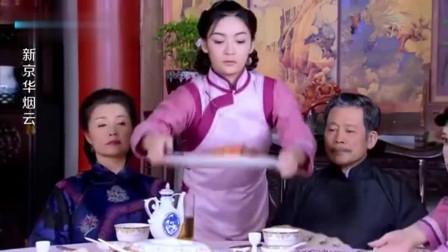 新京华烟云富家女嫁入婆家后, 饭桌上处处要求用娘家的规矩, 公公的话霸气了