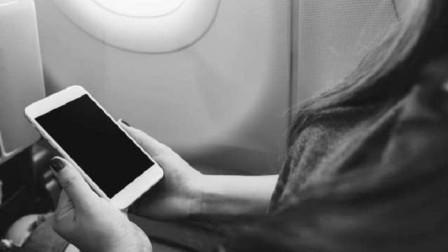 """为什么坐飞机要关闭手机?开飞行模式不行吗?机上""""作弊""""不关机,恐酿惨剧"""