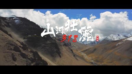 山河壮丽318-先导篇