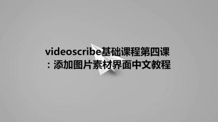 videoscribe基础课程第四课:添加图片素材界面中文教程