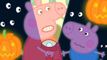 太棒了!小猪佩奇和乔治收到什么万圣节惊喜?是会发光的礼物吗?儿童趣味游戏玩具故事