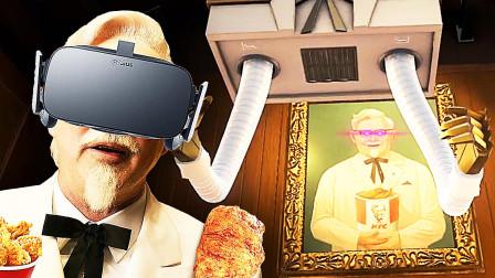 VR肯德基模拟器 我在KFC的秘密实验室做炸鸡! 屌德斯解说