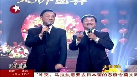 上海独角戏《一见你就笑》 名家毛猛达 沈荣海表演 滑稽 搞笑 精彩好看!
