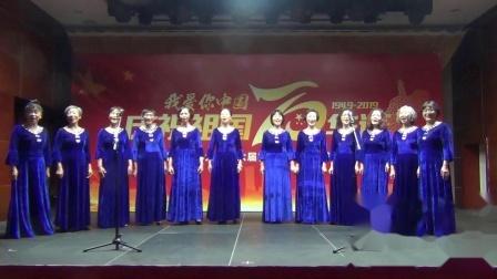 女声小组唱《我们的中国梦》杭州的高远征 2019.10.20