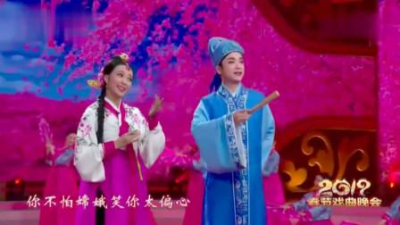 黄梅戏 评剧 越剧名家演唱《春香传·爱歌》 精彩好看!