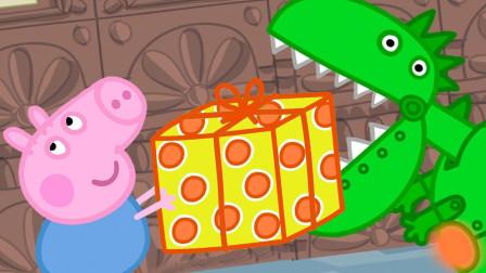 超惊讶!乔治和小猪佩奇怎么收到超大的礼物?是万圣节玩具吗?儿童早教益智画画游戏玩具故事