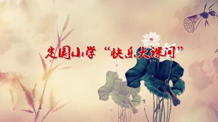定国小学快乐大课间2019