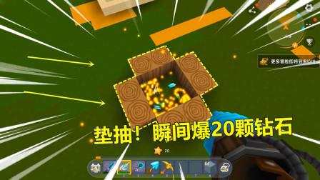 迷你世界:生存挑战!钻石也能垫抽,6颗能变20颗,再也不愁钻石