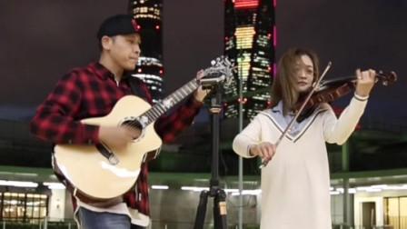 吉他弹唱 追梦人 歌手/小提琴:又又