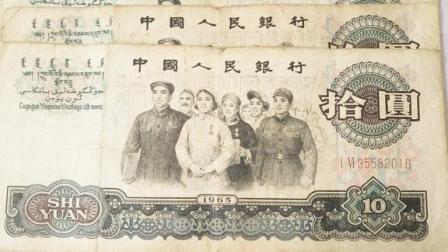 1965年的10元紙幣,現在值多少錢?有收藏價值嗎?