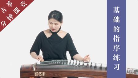 新爱琴【古筝分钟课堂】第45课《基础的指序练习》
