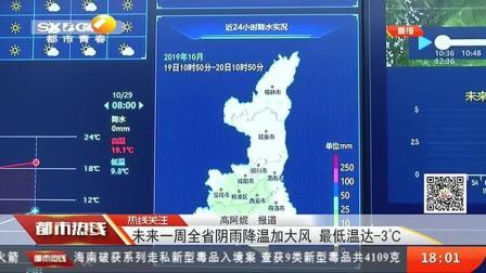 天气预报:10月23日-10月25日,陕西省会出现阴雨降温加大风天气