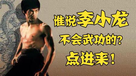 有人说李小龙不会武术,那是因为你没看过这个视频。