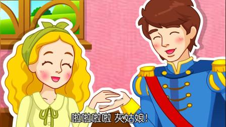 亲宝童话儿歌-灰姑娘 水晶鞋的主人是谁呢,经典童话宝宝儿歌新唱