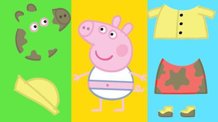 佩奇玩具屋贴纸 认识各种形状 小猪佩奇益智游戏