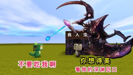 """迷你世界:大表哥站在""""虫子""""嘴里,原来他就是大虫子,想欺负我"""