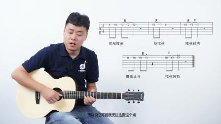 《第二十五课》更复杂的演奏技巧——小磊吉他零教程基础