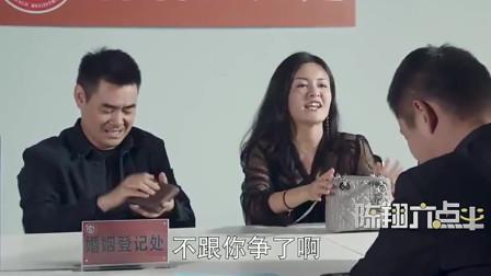 陳翔六點半情侶領證結婚卻因為誰付錢起爭執