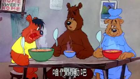 兔子补药:汤太烫三只熊决定要去散步,结果它们却躲在楼梯下!