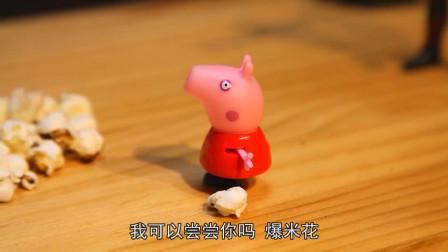 奥特曼馋嘴吃爆米花,小猪佩奇直流口水