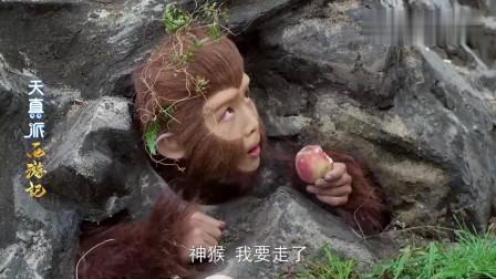 可怜的孙悟空!被压在五行山下,吃个桃子还要孩子帮忙