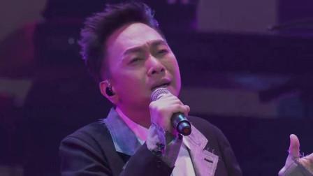 纪念黄家驹25周年演唱会现场:黄家强一首《》唱哭台下观众