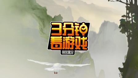 3分钟看游戏:《轩辕剑龙舞云山》梦回大唐炼妖制敌