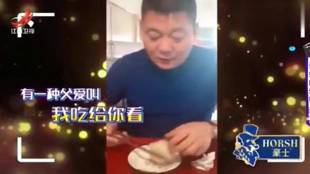 家庭幽默录像:有一种父爱叫我吃给你看,能把吃独食说的这么清新脱俗,是个人才!