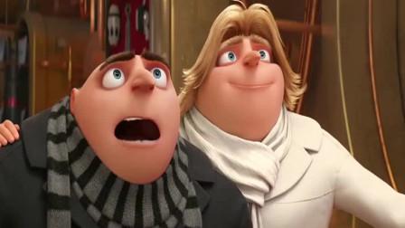 """小黄人:德鲁有东西给格鲁看,原来他俩的爸爸是""""秃头死神""""!"""