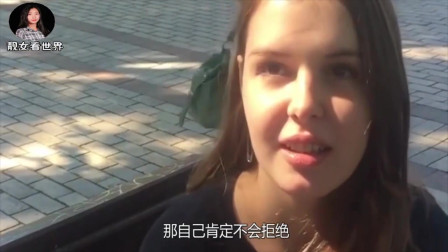 乌克兰街访:会考虑和中国男人结婚?乌克兰姑娘直言不讳啥都说