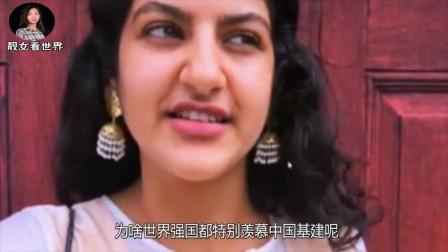印度姑娘疑惑:为何世界强国都羡慕中国基建?英国人的回答扎心了