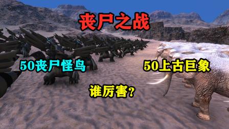 丧尸大战古罗马,50只丧尸怪鸟对战50只上古巨象,这次战斗谁能赢