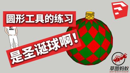 【草图蚂蚁】SketchUp教程-圣诞球