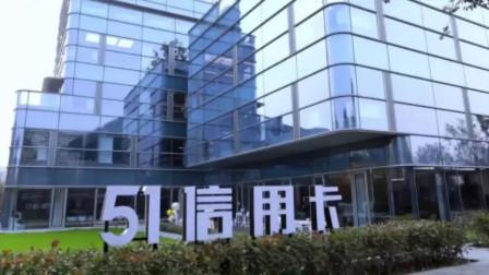 51信用卡CEO孙海涛已被带走调查 公司股票暂停交易