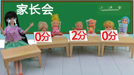 芭比娃娃故事发月考成绩,考得不好叫家长,结果同学叫来小婴儿开家长会,老师哭笑不得