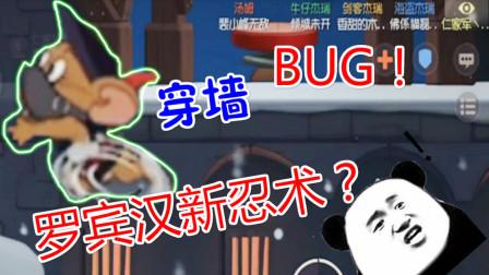 猫和老鼠:罗宾汉新BUG来了!穿墙术来袭!太强大了!