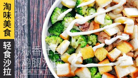 香喷喷的蒜香土司鸡腿沙拉,增肌减脂能量满满的轻美食