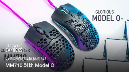 为最轻的游戏鼠标而战! MM710 对比 Model O